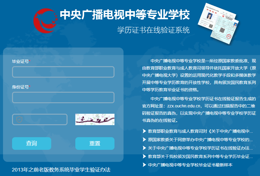电大中专毕业证官方在线验证网站