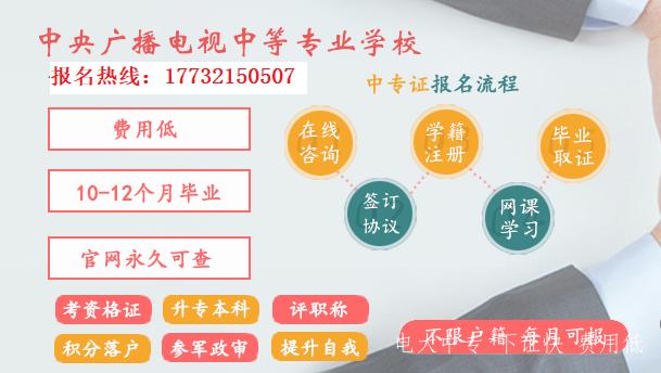 中央电大中专老年人服务与管理专业报名简章