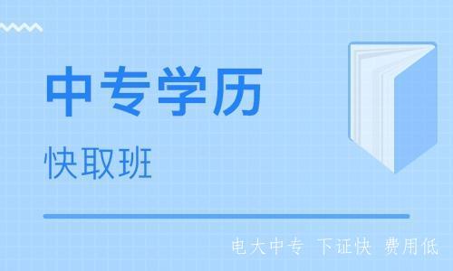 渭南电大中专报名条件和报名资料