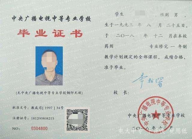 中央广播电视中等专业学校证书