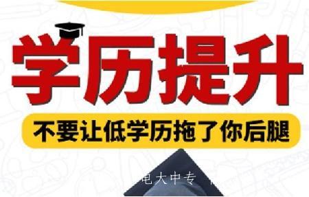 河北省成人高考本科需要几年?