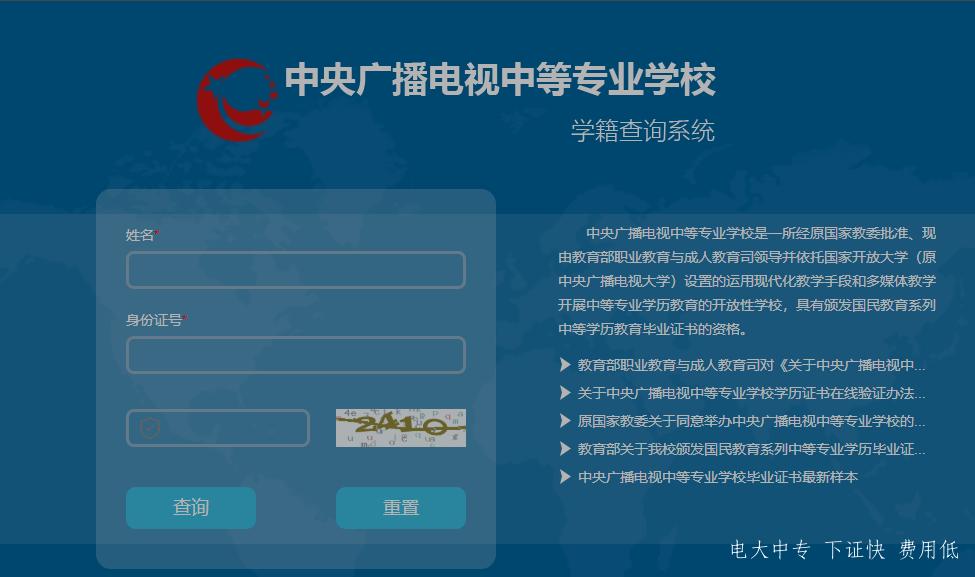 中央广播电视中等专业学校官方网站报名入口