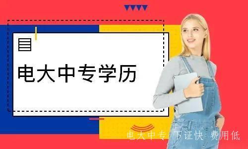 初中文凭报电大中专几年毕业?