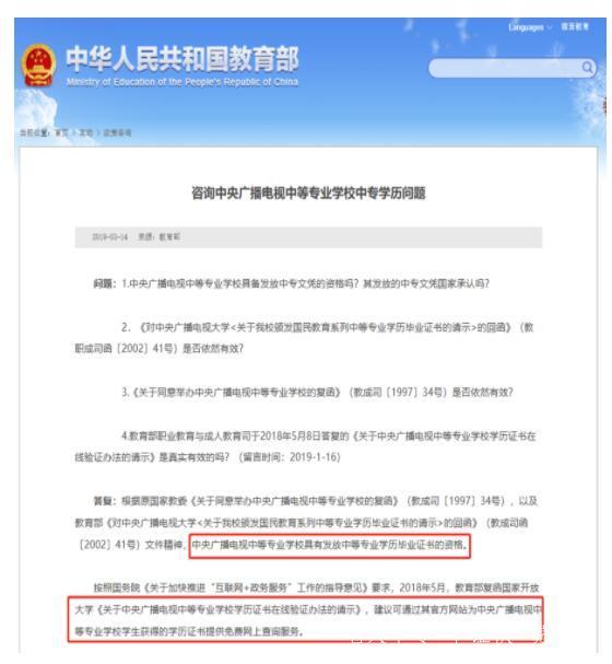 中央广播电视中等专业学校(电大中专)报名官网