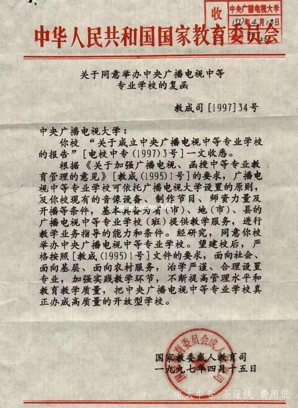 中央广播电视大学中专证