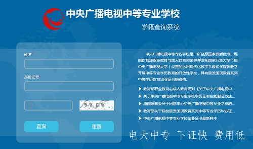 http://zzx.ouchn.edu.cn/edu/xueji/login/index.html