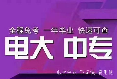 电大中专考二建专业官网报名入口