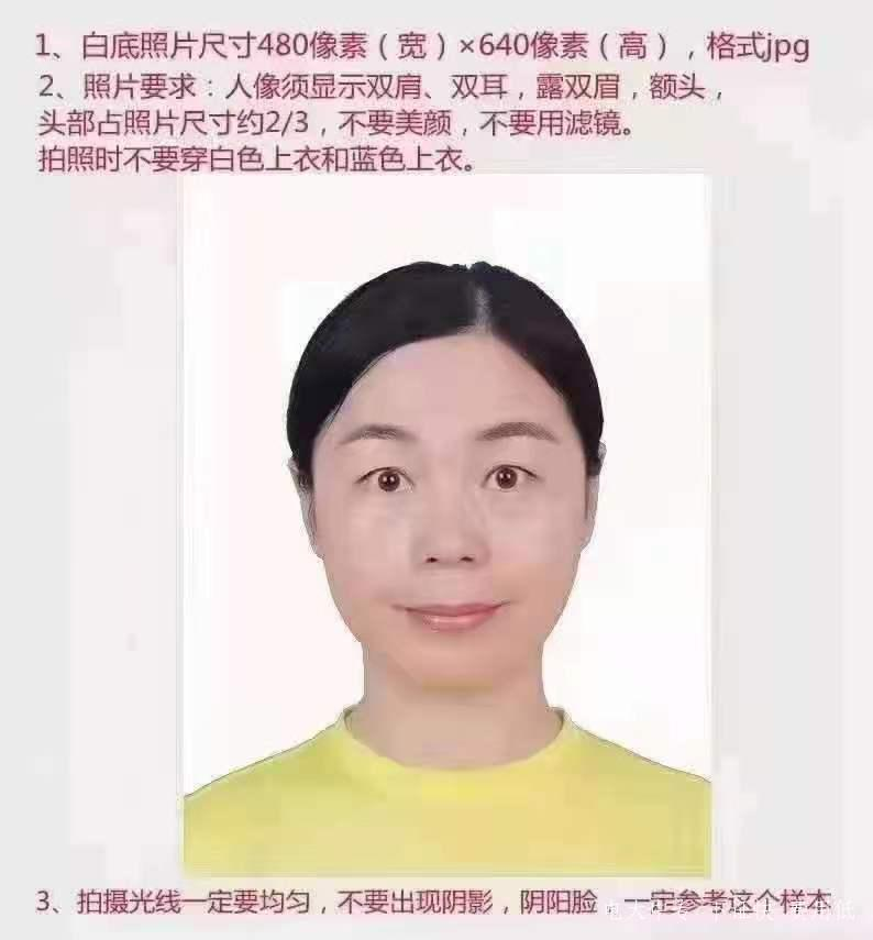 2021年河北成人高考准考证照片要求