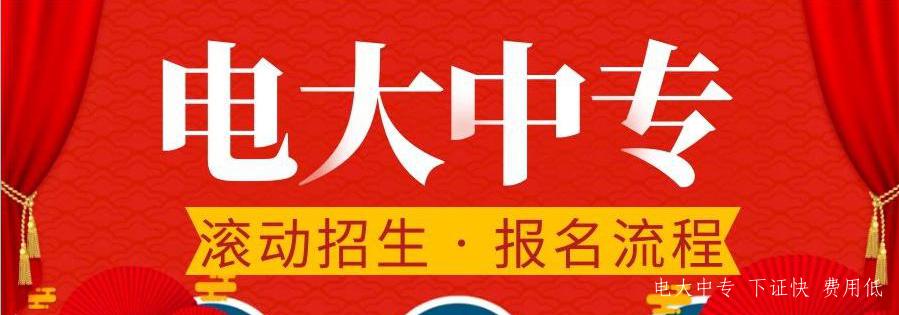 外地可以报北京电大中专吗,有什么报名条件吗?
