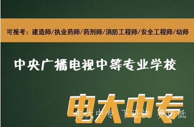 成人公办中专-电大中专官网报名进行中