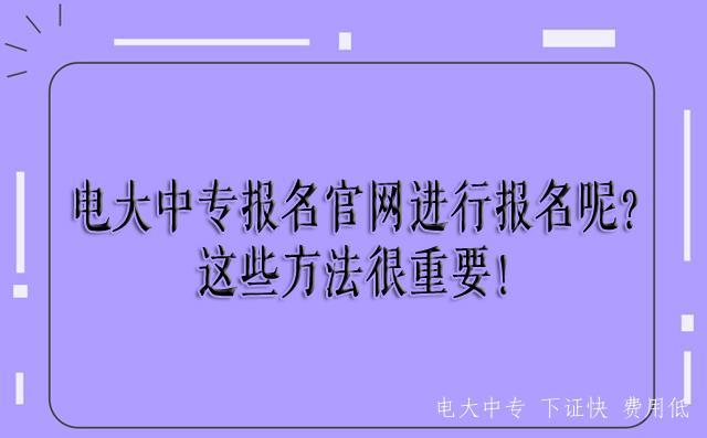 中央电大中专中等专业学校官网
